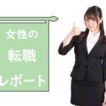 ≪女性の転職体験談≫製薬会社の営業から同業他社へ転職成功