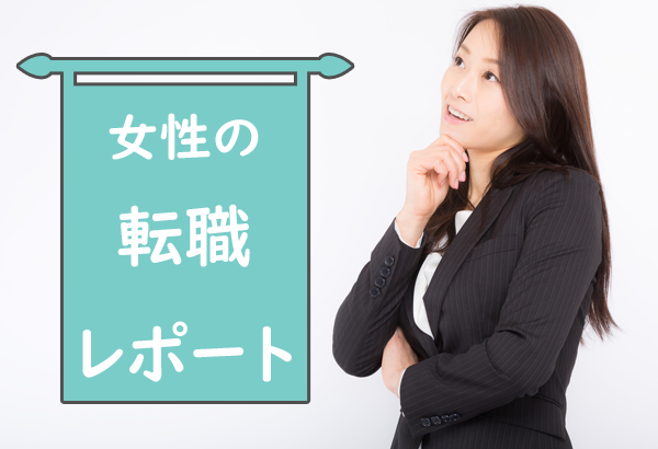 ≪女性の転職体験談≫メーカーの事務系専門職から電気通信業の事務職へ転職成功