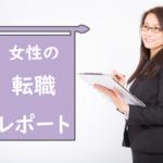 ≪女性の転職体験談≫一般事務から調剤事務へ転職成功